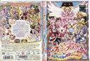 [DVDアニメ]映画 フレッシュプリキュア! おもちゃの国は秘密がいっぱい!?/中古DVD【中古】【