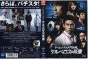 (日焼け)[DVD邦]チーム バチスタFINAL ケルベロス...