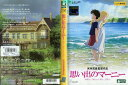 [DVDアニメ]思い出のマーニー(ジブリ作品)/中古DVD【...