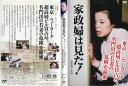 【店内ポイント最大10倍】[DVD邦]家政婦は見た! 東京-ニューヨーク超高層ビル買占め、名門出の若