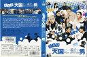 [DVD邦]さらば 天国に一番近い男SP 2 [松岡昌広/いしだ壱成]/中古DVD【中古】