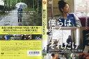 (日焼け)[DVD邦]僕らは歩く、ただそれだけ[主演:安藤サ...