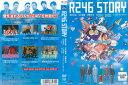 [DVD邦]R246 STORY/中古DVD【中古】【P10倍♪5/29(金)20時~6/16(火)10時迄】