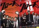[DVD邦](H)(日焼け)クローズ ZERO + クローズ ZERO II 2 1〜2 (全2枚)(全巻セットDVD)/中古DVD[邦画TVドラマ][小栗旬/...