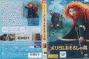 (日焼け)[DVDアニメ]メリダとおそろしの森/中古DVD【中古】(AN-SH201601)(AN-SH201602)(AN-SH201606)(AN-SH201609)(AN-SH201611)