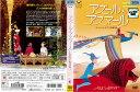(日焼け)[DVDアニメ]アズールとアスマール/中古DVD【...