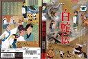 [DVDアニメ]白蛇伝/中古DVD【中古】【ポイント10倍♪...