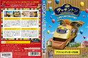 [DVDアニメ]チャギントン スペシャル セレクション アク...