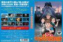 (日焼け)[DVDアニメ]新SOS大東京探検隊/中古DVD【中古】