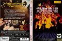 (日焼け)[DVDアニメ]三鷹の森ジブリ美術館ライブラリー提...