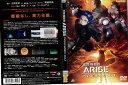 [DVDアニメ]攻殻機動隊ARISE PYROPHORIC CULT/中古DVD【中古】(AN-SH201707)