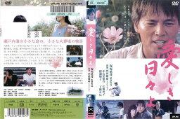 (日焼け)[DVD邦]愛しき日々よ [門田頼命(<strong>もんたよしのり</strong>)]/中古DVD【中古】