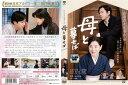 (日焼け)[DVD邦]母と暮せば [監督:山田洋次]/中古DVD【中古】【P10倍♪7/30(木)0時〜8/17(月)10時迄】