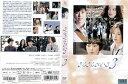 (日焼け)[DVD邦]きらきらひかる3(スペシャルドラマ)/中古DVD[深津絵里/柳葉敏郎/松雪泰子
