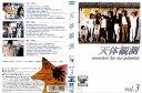 (日焼け ジャケット破れ) DVD邦 天体観測 searchin 039 for my polestar 3/中古DVD【中古】【P10倍♪3/14(木)20時〜3/26(火)10時迄】