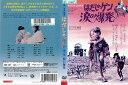(日焼け)[DVD邦]はだしのゲン PART2 涙の爆発/中古DVD【中古】【P5倍♪12/13(金)20時~12/26(木)10時迄】