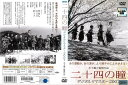 DVD - [DVD邦]二十四の瞳 デジタルリマスター2007/中古DVD【中古】【ポイント10倍♪9/14-20時〜9/26-10時迄】