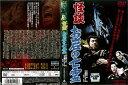 【懐かし作品】(日焼け・ジャケ傷み)[DVD邦]怪談 お岩の...