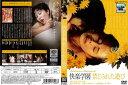 (日焼け)[DVD邦](日活名作ロマンシリーズ)快楽学園 禁じられた遊び/中古DVD【中古】[RE1801]