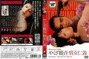 [DVD邦](日活名作ロマンシリーズ)やくざ観音/情女仁義 いろ/中古DVD【中古】[RE1801]