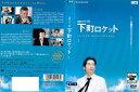 [DVD邦]下町ロケット・1/中古DVD【中古】[三上博史/...