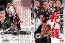 [DVD邦]日本侠客伝 花と龍/中古DVD【中古】(AN-SH201704)