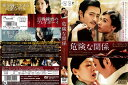 [DVD洋]危険な関係[主演:チャン・ツィイー/チャン・ドンゴン/セシリア・チャン]/中古DVD【中古】[RE1801]