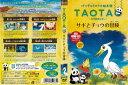 (日焼け)[DVDアニメ]パンダのタオタオ絵本館 TAOTA...