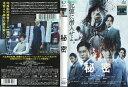 [DVD邦]秘密 THE TOP SECRET [生田斗真]/中古DVD【中古】【ポイント10倍♪10/19-20時~10/29-10時迄】