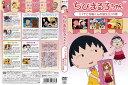 [DVDアニメ]ちびまる子ちゃん「ハナと花輪くんの誕生日」の...