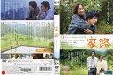 [DVD邦]家路 HOMELAND (2014年) [松山ケンイチ/内野聖陽]/中古DVD【中古】