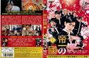[DVD邦]帝一の國 [菅田将暉]/中古DVD【中古】【P1...