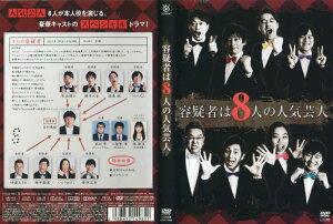 [DVD邦]容疑者は8人の人気芸人【レンタル落ち中古】【
