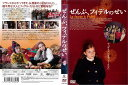 (日焼け)[DVD洋]ぜんぶ、フィデルのせい/中古DVD【中古】【P10倍♪10/15(木)0時~10/26(月)10時迄】