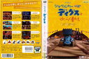 (日焼け)[DVDアニメ]ショベルカー ディグスとはたらく車たち しょうがいぶつ競走/中古DVD【中古】【P10倍♪11/29(金)20時~12/11(水)10時迄】