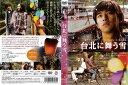 [DVD洋]台北に舞う雪 [字幕][チェン・ボーリン]/中古DVD【中古】【P10倍♪8/2(金)20時~8/19(月)10時迄】