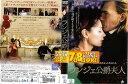 [DVD洋]ランジェ公爵夫人/中古DVD【中古】【P10倍♪11/25(水)10時~12/17(木)23時59分迄】