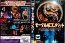 (日焼け)[DVD洋]モータル コンバット/中古DVD【中古】【P10倍♪5/22(金)20時〜5/26(火)10時迄】