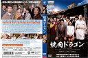 [DVD邦]焼肉ドラゴン [真木よう子/井上真央/大...