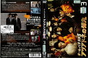 [DVD邦]チーム バチスタ3 アリアドネの弾丸 3 [伊藤...