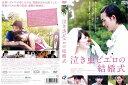 [DVD邦]泣き虫ピエロの結婚式 [志田未来/竜星涼]/中古DVD【中古】