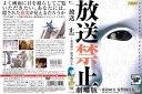 (日焼け)[DVD邦]放送禁止 劇場版 密着68日 復讐執行人/中古DVD[ホラー/怪談]【中古】