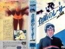 【VHSです】白銀のレーサー [字幕][ロバート・レッドフォード]|中古ビデオ【中古】