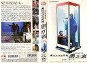 【VHSです】愚か者 傷だらけの天使 中古ビデオ【中古】