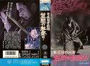 【VHSです】新・座頭市物語 笠間の血祭り [勝新太郎/十朱幸代]|中古ビデオ【中古】