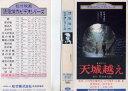 【VHSです】天城越え 中古ビデオ【中古】【P15倍♪10/15(金)0時~10/25(月)23時59分迄】