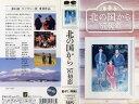 【VHSです】北の国から'87 初恋|中古ビデオ【中古】【P15倍♪10/15(金)0時~10/25(月)23時59分迄】