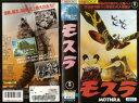 【VHSです】モスラ (1961年) 中古ビデオ【中古】