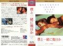 【VHSです】僕と一緒に幾日か [字幕]|中古ビデオ【中古】