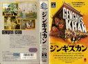 【VHSです】ジンギスカン [字幕][スティーヴン・ボイド/ジェームズ・メイスン][未DVD化]|中古ビデオ【中古】【P15倍♪10/15(金)0時~10/25(月)23時59分迄】
